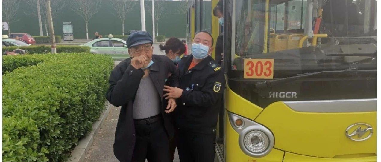 必须点赞!咱新郑的公交车司机真暖心