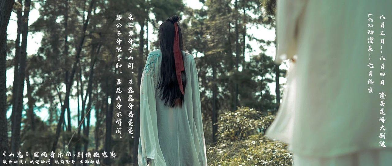 隆昌最新山鬼《MV》视频已红遍网络......