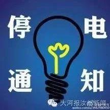 今日停电:6个乡镇、百十个村和小区停电在即....