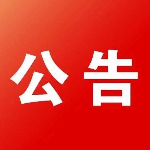 汝州市文物局发布革命文物征集公告