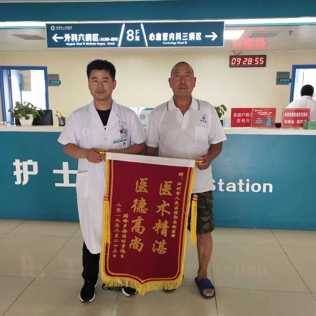汝州一老汉得到及时救助患者感激送锦旗,医患和谐暖人心
