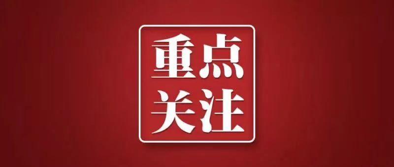 宝丰县纪委监委公布第一批专项整治漠视侵害群众利益问题工作成果