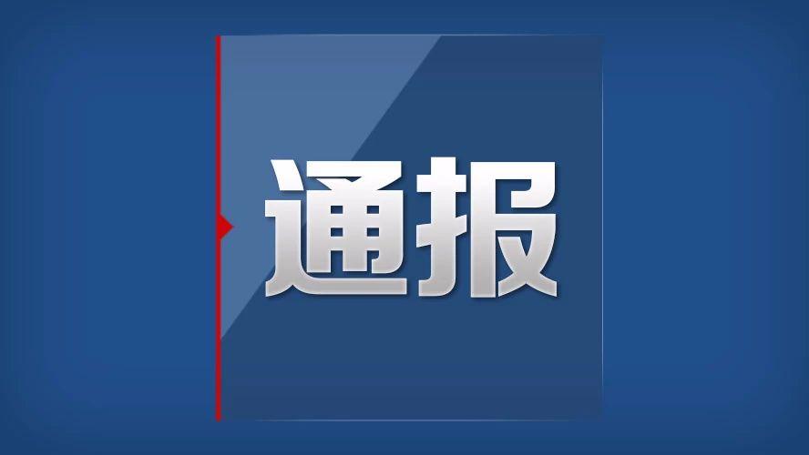 宝丰2名党员因醉驾被开除党籍