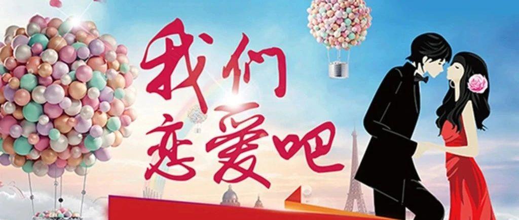 【内乡城缘・三天CP】超甜情侣配对,三天一起寻找心动恋人!报名火热进行中!