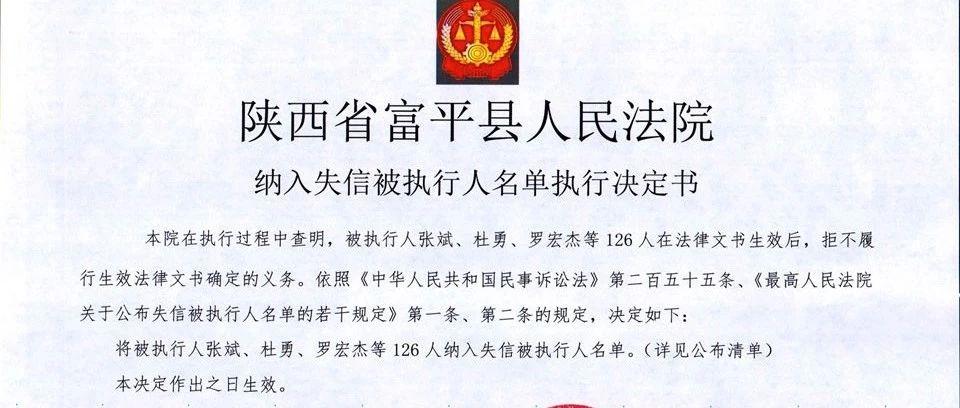 【曝光�_】富平�h人民法院公布第十二批失信被�绦腥嗣���