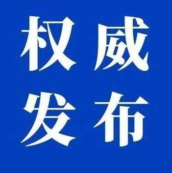 关于发布富平县城区公共停车收费标准的通告