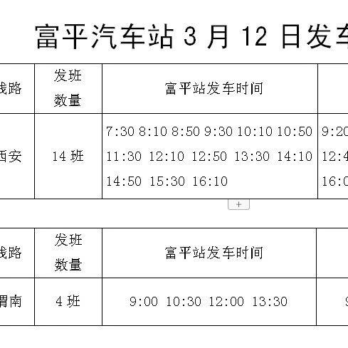 富平汽�站3月12日�l��r刻表
