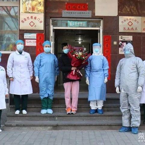 渭南市第二例新冠肺炎患者治愈出院