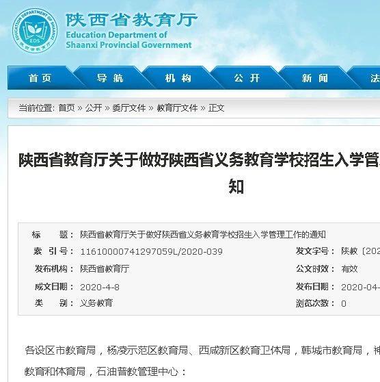 定了!陕西省2020幼升小、小升初入学政策公布!严禁这些行为...