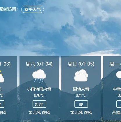 富平将迎大风寒潮天气:14号起日平均气温直降9~11℃!!