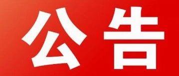 【公告】�P于解除�c山城李�市井火�富平店合作的公告