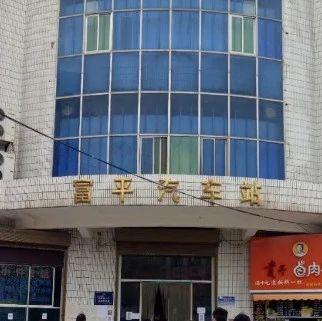 富平县汽车站好消息|富平至西安、渭南班车票价12元、10元....