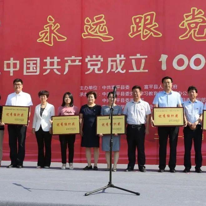 富平县庆祝中国共产党成立100周年书画摄影展开幕