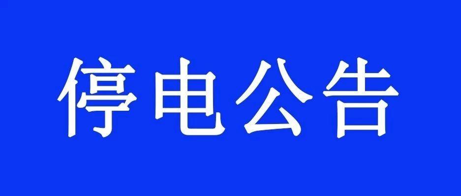 富平县最新停电通知