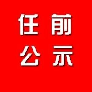 夹江县干部任前公示