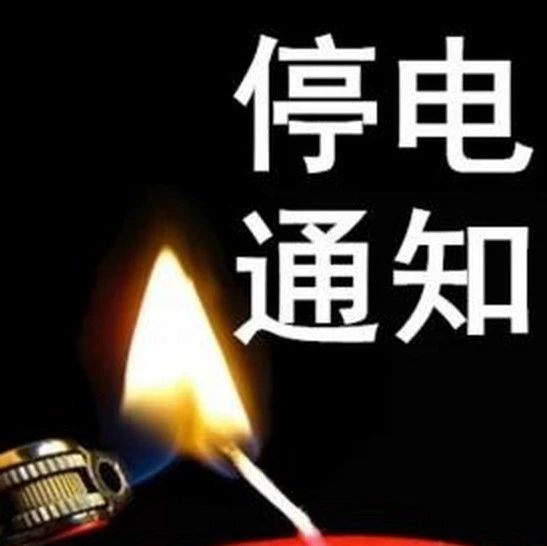 【停�通知】11月23、24、26日�A江以下地�^�⑼k�,�相互�D告