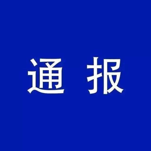 乐山市纪委监委通报5起违反中央八项规定精神问题