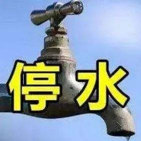停水通知!明天夹江城区以下地区将停水,请相互转告!