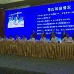 西博会夹江签约4个项目投资32亿元!