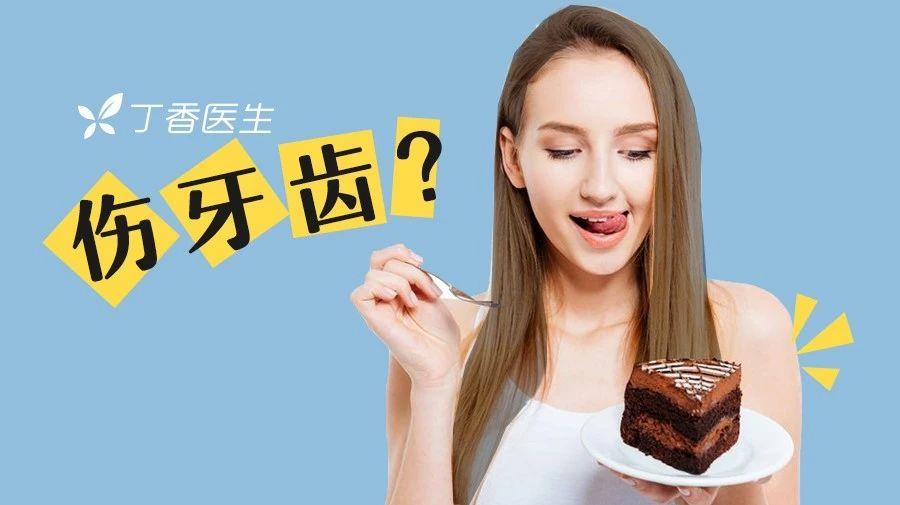 食物伤牙的4个真相,人人必知,吃货更别错过