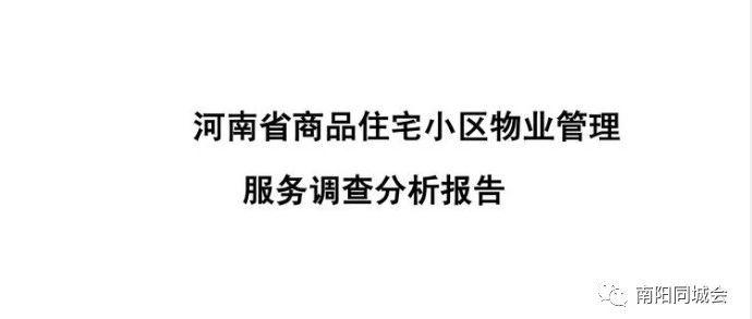 河南省18地市小区物业服务排行出炉,濮阳竟排在……