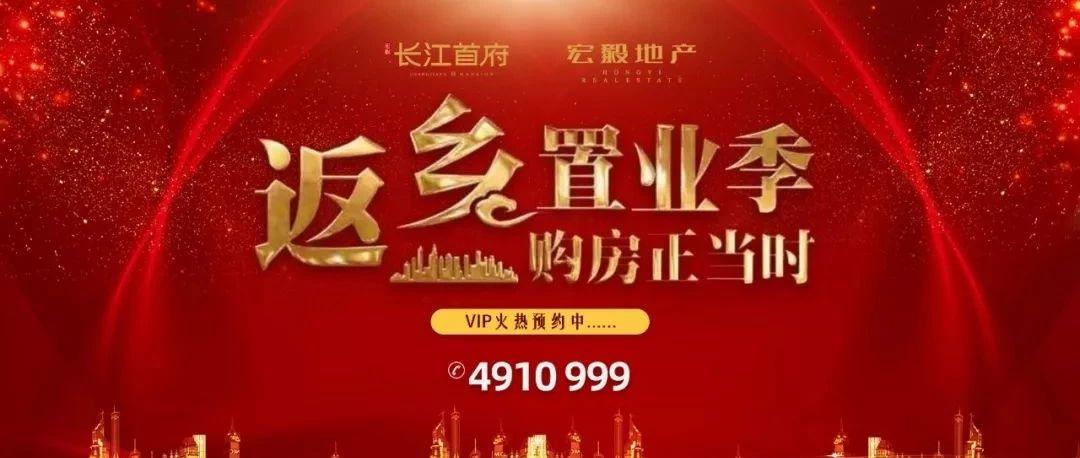 一城众望 1月18日,长江首府VIP办理开启!新春好礼不断!