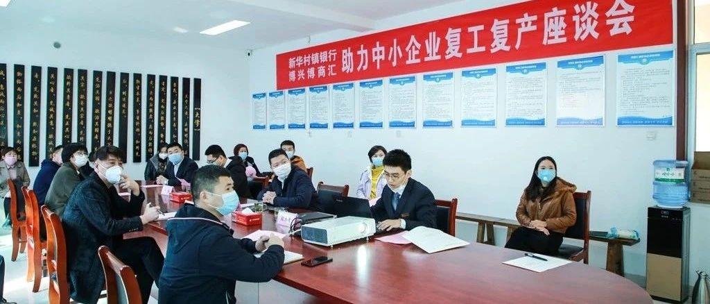 博商汇与新华村镇银行联合助力中小企业复工复产