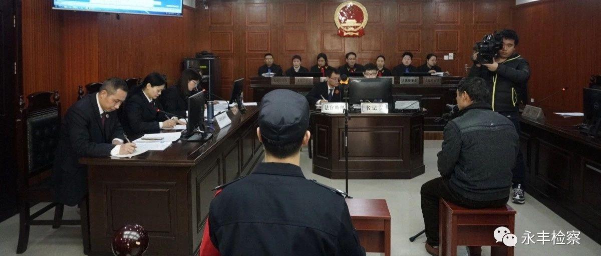 永丰县检察院提起首例刑事附带民事公益诉讼案件
