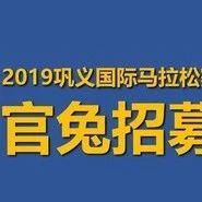 招募|2019��x���H�R拉松�官方配速�T�_始招募啦