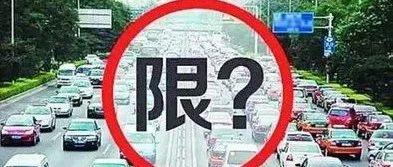 【快讯】新郑市11月23日起实施单双号限行!