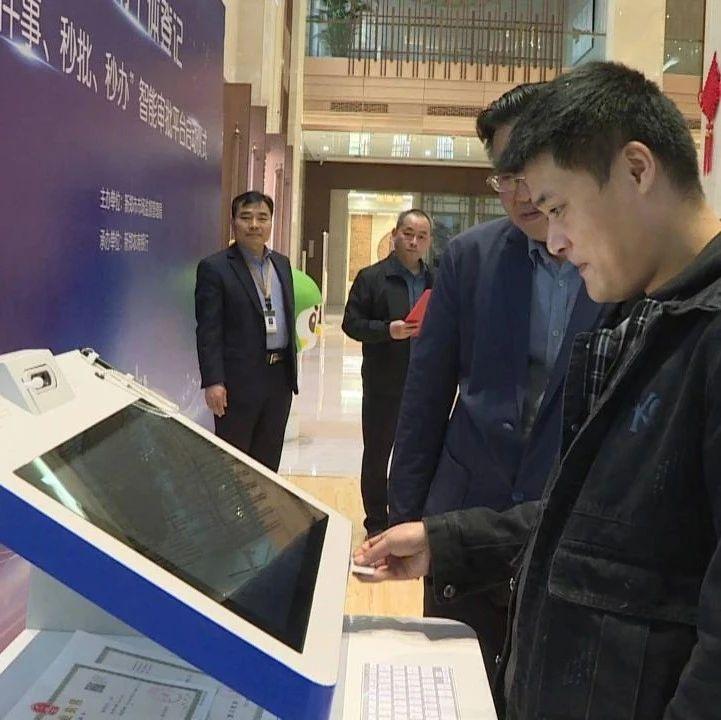 """新郑市个体登记""""一件事、秒批、秒办""""智能审批平台正式启用!"""