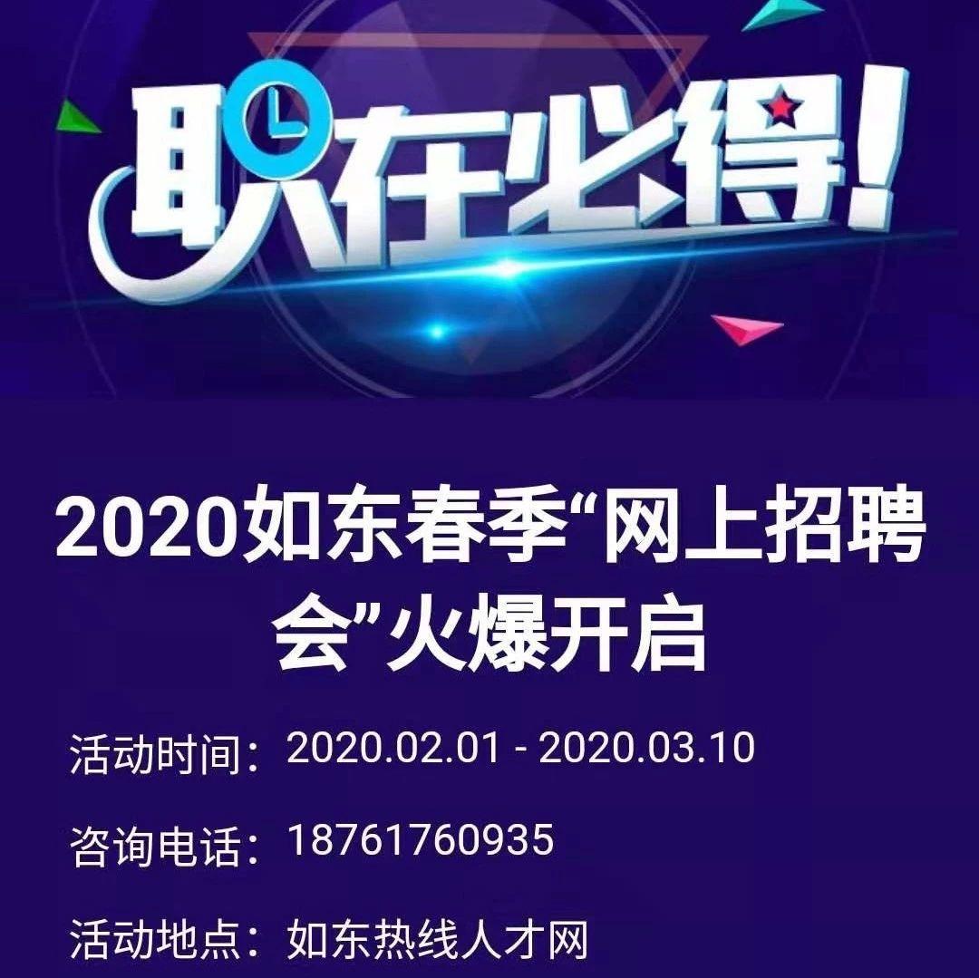"""2020如东春季""""网上招聘会""""开启"""