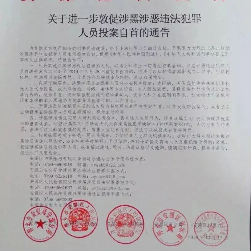 萍乡这八个人注意,你们违法了