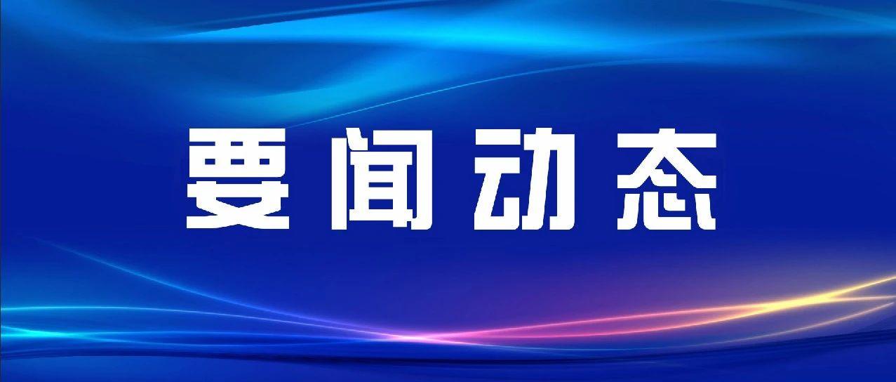 省政府安委办组织召开四季度安全防范工作分析研判会