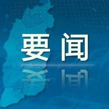 贺天才出席全省防汛会商调度视频会议