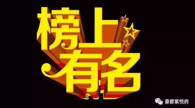"""��至名�w!2017年度""""省��@林�G化示范式小�^""""青�u地�^一家上榜!紫��府不��望,�槿R西人��光!"""
