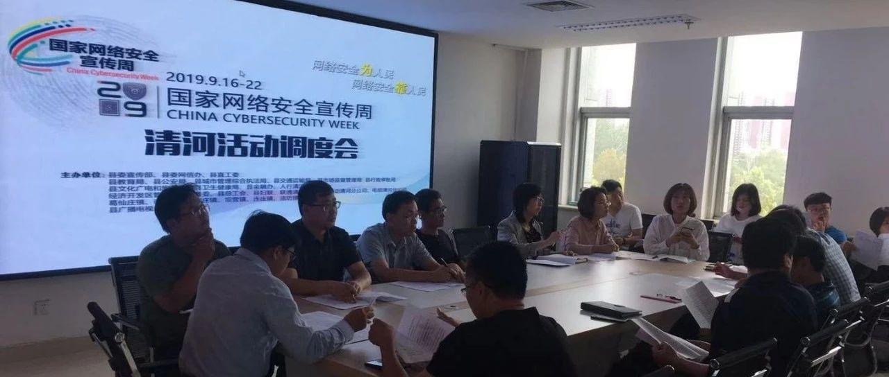 清河县委网信办组织召开2019年国家网络安全宣传周活动调度会