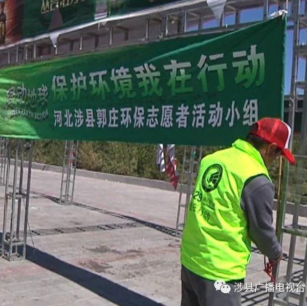 涉县绿色环保志愿者我们在行动!