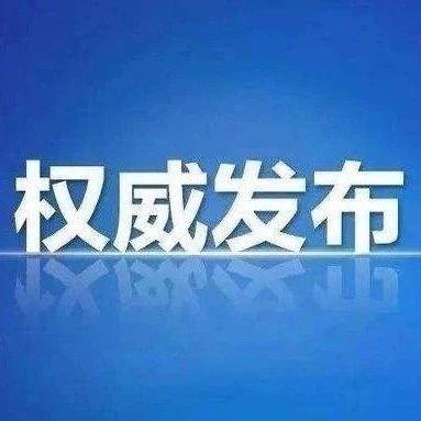 好消息!望江县退出贫困县申请通过市级初审