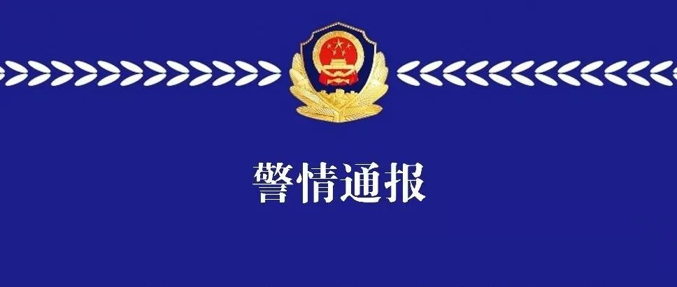 警方通报!安庆发生一起刑事案件,致5人死亡!(视频)