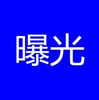 曝光|安庆一周酒驾名单(11.25-12.1)