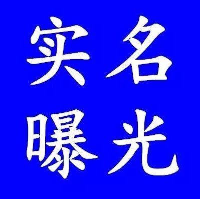 实名曝光!安庆一周酒驾名单(5.27-6.2)