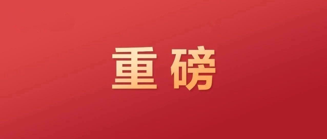 重磅!安庆市城市总体规划获省政府批复