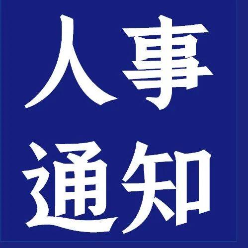 甘肃省人民政府通知:8人被解聘政府职务!