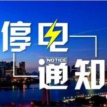 停电通知!10月9日,金塔这些地方计划停电,请相互告知~
