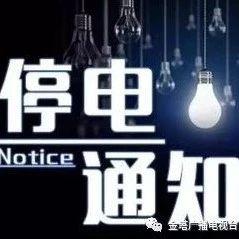 停电通知!8月19日,金塔这些地方计划停电,请相互告知~