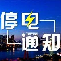 停电通知!4月21日—24日,金塔这些地方计划停电,请相互告知~