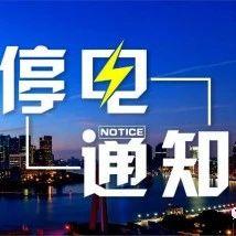 停电通知!4月24日,金塔这些地方(新增)计划停电,请相互告知~