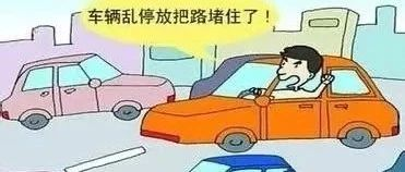 【温馨提示】10月21日起,城区道路乱停乱放车辆处罚正式实施