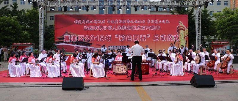 �池�^�e�k�c祝中�A人民共和��成立70周年暨2019年�池�^彩色周末系列活����x式
